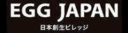 EGG JAPAN 日本創生ビレッジ
