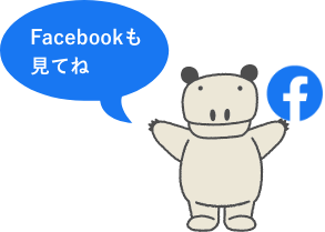 facebookも見てね