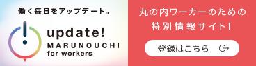 update! MARUNOUCHI for workers