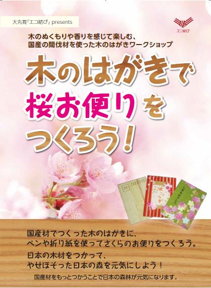 今年もやります。国産材の木のはがきで「桜のお便りをつくろう」